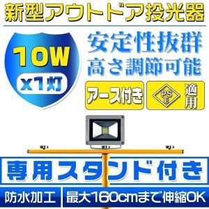 送料無 LED投光器 10W 100w相当 ledワークライト 専用三脚スタンド付き MAX170CM調節可 他店とわけが違う アース付き多用式プラグ 800lm PSE適合 防水 1tHP+zj hikaritrading1