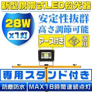 送料無 LED投光器 充電式 ポータブル led作業灯 ledヘッドライト 28W 6000lm 専用三脚スタンド付き MAX170CM調節可 16時間点灯四段発光 PSE適合 1年保証1t28w+zj hikaritrading1