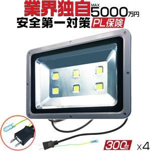 LED投光器 300W 3000W相当 30000lm 他店とわけが違う 3mコードアース付きの多用式プラグ led作業灯 PSE適合PL 1年保証 送料無料 4個MP|hikaritrading1