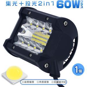 LED作業灯 ワークライト 60W OSRAM製チップを凌ぐ ledライト led投光器 防水 トラック 集魚灯 看板灯 12V/24V 広角 拡散 投光&集光両立 一年保証 1個C3|hikaritrading1