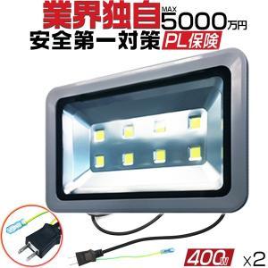 LED投光器 400W 4000W相当 40000lm 他店とわけが違う 3mコードアース付きの多用式プラグ led作業灯 PSE適合PL 1年保証 送料無料 2個NP|hikaritrading1