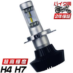 送料無料 2018正規品 PHILIPS製 1灯 ZESチップ 4000LM バイク専用 LEDヘッドライト H4 HiLo  65K二面発光高輝度LEDバルブ 1個 PM hikaritrading1