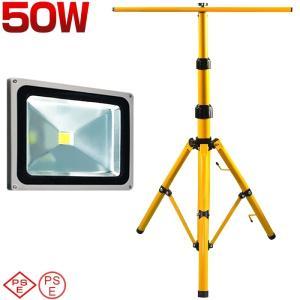 送料無 LED投光器 50W 500w相当 ledワークライト 専用三脚スタンド付き MAX170CM調節可 他店とわけが違う アース付き多用式プラグ 4300lm PSE適合 防水 1tIP+zj hikaritrading1
