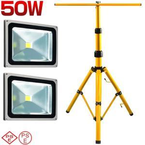 送料無 LED投光器 50W 500w相当 ledワークライト 専用三脚スタンド付き MAX170CM調節可 他店とわけが違う アース付き多用式プラグ 4300lm PSE適合 防水 2tIP+zj hikaritrading1