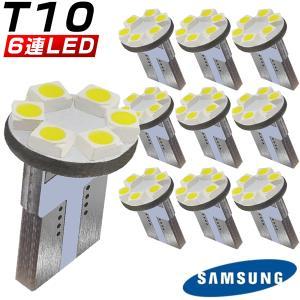 3%クーポン送料無料 T10 LEDバルブ 6連T10 ポジション バックランプ ルームランプ ストップランプ ナンバー灯に最適ホワイト ウェッジ球  10個|hikaritrading1