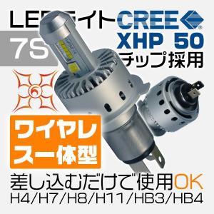 3%クーポンLEDヘッドライト LEDフォグランプ H7 H8 H11 H16 HB3 HB4 正真正銘の一体型LEDライト プラグ式 PL 車検対応 1年保証 7S|hikaritrading1