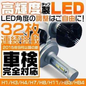 3%クーポンPhilipsに負けない 30w高輝度 高品質 LEDヘッドライト LEDフォグランプ Hi/Lo H4 H3 5500k 新基準車検対応 二面発光 2個 8PS|hikaritrading1