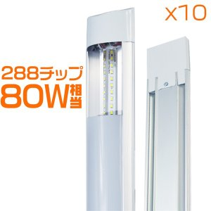 LED蛍光灯 40W型 2本相当80W相当 120cm 器具一体型 ベースライト 直付 7200lm  288チップ 超薄型 防水 防塵 防虫 PSE適合 PL保険 昼光色 送料無料 10本セットT|hikaritrading1