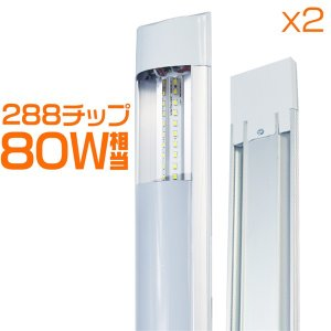 LED蛍光灯 40W型 2本相当80W相当 120cm 器具一体型 ベースライト 直付 7200lm 288チップ 超薄型 防水 防塵 防虫 PSE ledライト 壁掛け 昼光色 送料無 2本T|hikaritrading1
