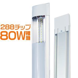 LED蛍光灯 ベースライト 120cm 40W型 2本相当80W相当 器具一体型 直付 7200lm 288チップ 超薄型 ledライト 壁掛け 昼光色 PSE適合 送料無 1本T|hikaritrading1