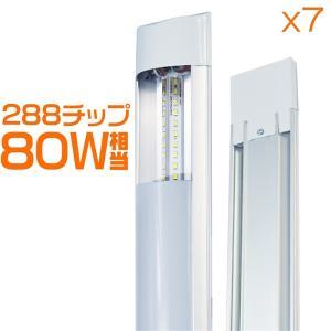 独自5G保証2倍明るさ保証 LED蛍光灯 40W型 2本相当80W相当 120cm 器具一体型 二代目 ベースライト 直付 288チップ 薄型 防塵 PSE ledライト 昼光色 送料無 7本T hikaritrading1