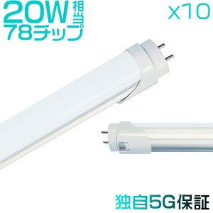 直管LED蛍光灯 20W形 72型 58cm 広角300度タイプより明るい 1800lm グロー式 工事不要 PL 電球色3k/昼白色5k/昼光色65k 送料無料 10本SH|hikaritrading1