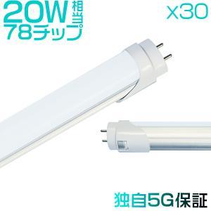 独自5G保証 2倍明るさ保証 LED蛍光灯 直管 20W形 58cm グロー式工事不要 広角300度タイプより明るい 電球色3k/昼白色5k/昼光色65k 送料無 30本SH|hikaritrading1