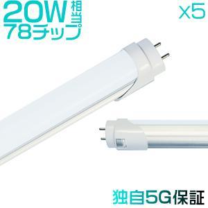 LED蛍光灯 20W形 直管 58cm グロー式 工事不要 広角300度タイプより明るい 1800lm PL保険 電球色3k /昼白色5k /昼光色65k 送料無料 5本SH|hikaritrading1