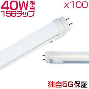 独自5G保証 2倍明るさ保証 LED蛍光灯 40w形 直管 120cm 144型 広角300度タイプより明るい グロー式工事不要 PL保険 電球色3k/ 昼白色5k/昼光色65k 送料無100本GH|hikaritrading1