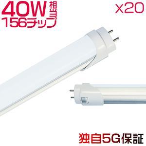 独自5G保証 2倍明るさ保証 LED蛍光灯 40w形 直管 120cm 144型 広角300度タイプより明るい グロー式工事不要 PL保険 電球色3k/ 昼白色5k/ 昼光色65k 送料無20本GH|hikaritrading1