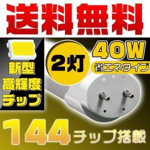 送料無 直管 LED蛍光灯 40W形 120cm 144チップ 電球色3k/ 昼白色5k/ 昼光色65k 広角300度タイプより明るい 3600lm グロー式工事不要 蛍光灯型ランプ PL 2本GH|hikaritrading1