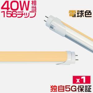 独自5G保証 2倍明るさ保証 LED蛍光灯 直管 40w形 120cm 144型 広角300度タイプより明るい グロー式工事不要 PL保険 電球色3k/ 昼白色5k/ 昼光色65k 送料無 1本GH|hikaritrading1