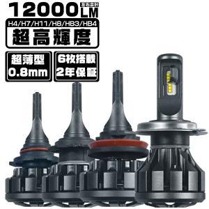 a LEDヘッドライト H4 Hi/Lo ledフォグランプ H7 H8 H11 HB3 HB4 12000LM 新車検対応 PHILIPS 6000k 高集光 グレア防止 超薄型0.8mm基盤 ledバルブ2個 送料無hot hikaritrading1