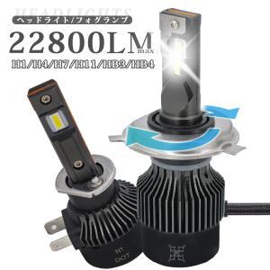 輝度に不満返金 LEDヘッドライト H4 hilo H1 H7 H8 H11 H16 HB3 HB4 フォグランプ 車検対応 MAX22800LM 前人未到のXパワー 角度調整 ワンタッチ 6000K 2本V49|光トレーディング