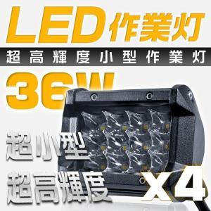 新型 36W LED作業灯 ledワークライト 投光器 サーチライト PL保険 IP67 集魚灯 看板灯 屋外照明 船舶 投光&集光両立 12V/24V 送料無料 4個3L|hikaritrading1