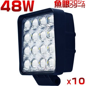 偽物にご注意! 作業灯 LED ワークライト led投光器 48W LEDサーチライト PMMAレンズ 6000lm 30%UP LED狭角広角 角型 拡散集光 選択可 12/24V 送料無料10個TD|hikaritrading1