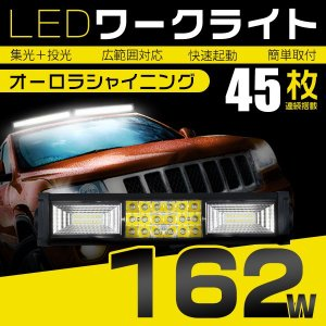 最大30P&3% LED作業灯 180W LEDワークライト LED サーチライト LED投光器 PL保険 60枚チップ 12V/24V IP67 防水 トラック 作業車対応1年保証 1個|hikaritrading1