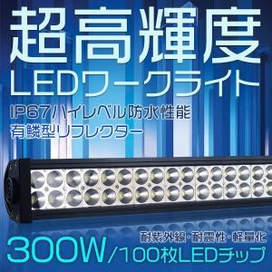 作業灯 LED 300W ワークライト LED投光器 LEDライト トラック 重機 各種作業車対応 12V/24V IP67 防水 100枚チップ 1年保証 PL保険 送料無料 1個|hikaritrading1