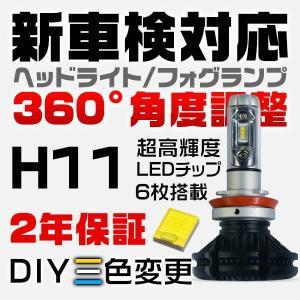 日産 リーフ フォグランプ H11 LEDフォグランプ PHILIPS 車検対応 ファンレス 車用 65k/3k/8k 変色可能 2年保証 送料無料 X|hikaritrading1