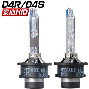 送料無料 HIDバルブ 交換用 HIKARI製HIDバルブ D4S D4R  HIDバルブ  1年保証|hikaritrading1