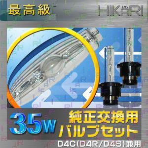 送料無料 HID バルブ 純正交換用35W HIDバルブ D4C D4R D4S兼用 HIDバルブセット hikaritrading1