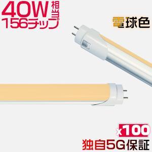 独自5G保証 2倍明るさ保証 LED蛍光灯 直管 40w形 120cm 144型 広角300度タイプより明るい グロー式工事不要 PL保険 電球色3k/昼白色5k/ 昼光色65k 送料無100本GH|hikaritrading1