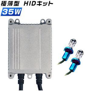 3%クーポン HID キット ヘッドライト フォグランプ 35w HID H4リレーレス揺れ動く切り替え式 HIDキットNナ|hikaritrading1