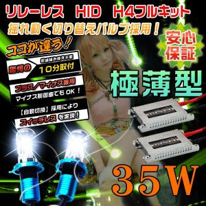 3%クーポン HID キット ヘッドライト フォグランプ 35w H4リレーレス 揺れ動く切り替え式 HIDキット 3年保証Nナ|hikaritrading1