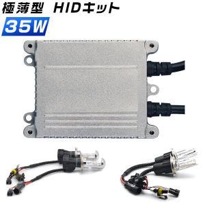 3%クーポン HID キット ヘッドライト フォグランプ HIDヘッドライト リレーレス極薄型HIDキット H4 Hi Lo 35W Nナ|hikaritrading1
