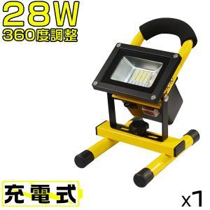 LED投光器 充電式 28W led作業灯 LEDポータブル...