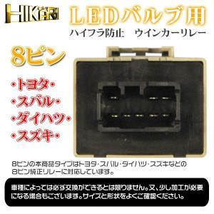送料無料 LED バルブ用 ハイフラ防止 トヨタ ダイハツ スズキ スバルなどの8ピン ウインカーリレー|hikaritrading1