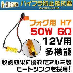 送料無料 LEDフォグ専用抵抗器 H7仕様6Ω 1台分 2本 セット|hikaritrading1