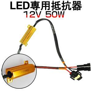 送料無料 LEDフォグ専用抵抗器 H8 H11 HB4 HB3仕様6Ω 1台分 2本 セット|hikaritrading1