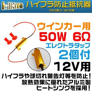 送料無料 LED汎用抵抗器 ハイフラや球切れ警告灯などを防止用リレーキット×2|hikaritrading1