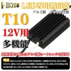 送料無料 T10 LED専用抵抗器 チラツキ・車内システムなど 防止用リレー2本キット|hikaritrading1