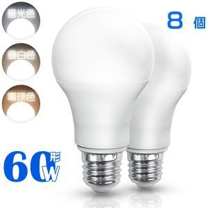 LED電球 E26 60W形 一般電球形 魔術電球 ワンクリックで色変更可能 広配光 調色タイプ 昼光色/電球色/昼白色切替え 節電 PSE ledランプ 5年保証 8個SE|hikaritrading1