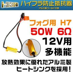 送料無料 LEDフォグ専用抵抗器 H7仕様6Ω 1台分2個セット|hikaritrading1