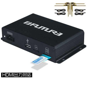エルグランド マイナー後 E51 第四代車載用地デジチューナー フルセグチューナー HDMI AV搭載 4×4 ワンセグ/フルセグ 12V24V 1年保証|hikaritrading1