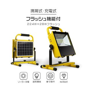 LED投光器 充電式 作業灯 224W+28w爆発フラッシュ バッテリー内蔵 3発光モード 2WAY...