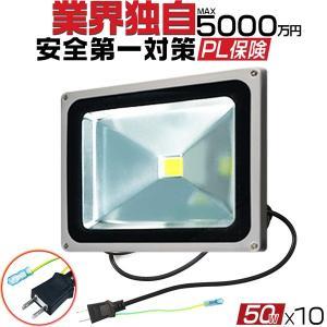 LED投光器 50W 500w相当 led作業灯 LEDライト 他店とわけが違う 3mコード付 アース付きの多用式プラグ PSE適合 PL 4300LM 昼光色 1年保証 送料無 10個IP|hikaritrading1