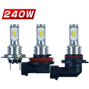 LEDフォグランプ 240W ledライト H7 H8 H11 H16 HB3 HB4 ファンレス 二面発光 新型チップ48枚搭載 ミニボディ LEDバルブ2個 1年保証 送料無料 VLS|hikaritrading1
