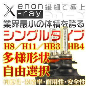 HID N-BOX JF1 2 ヘッドライト用ハイビーム 9005 HB3  第7代 オールインワン HIDキット|hikaritrading1