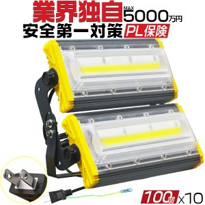 LED投光器 100W 屋外用 防水 1600w相当 15800LM 超薄型 led作業灯 防犯 3mコード付 15%UP 360°回転 アース付きプラグ PSE 昼光色 送料無 1年保証 10個HW-J|hikaritrading1