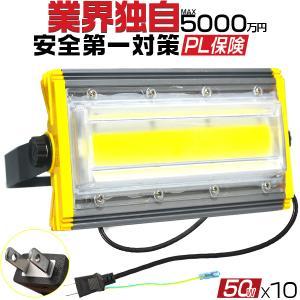 LED投光器 50W 屋外用 防水 800w相当 7900LM 超薄型 led作業灯 看板灯 3mコード付 15%UP 360°回転 アース付きプラグ PSE 昼光色 送料無 1年保証 10個HW-I|hikaritrading1